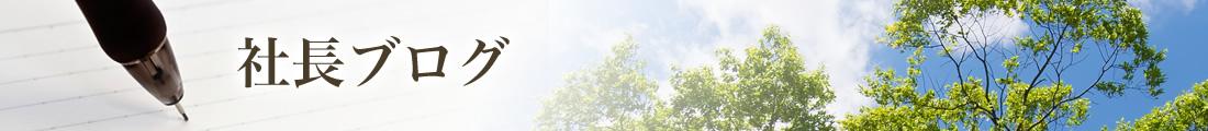 豊かな地球環境維持のために社長ブログ