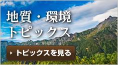 地質・環境トピックス