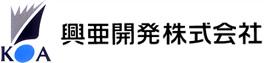 興亜開発株式会社